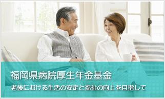 福岡県病院厚生年金基金