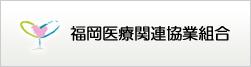 福岡医療関連協業組合