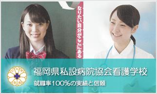 福岡県私設病院協会看護学校