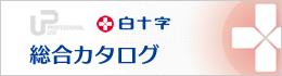 白十字総合カタログ