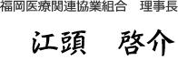 福岡医療関連協業組合 理事長 陣内重三